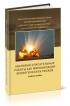 Аварийно-спасательные работы как минимизация экологических рисков: учебное пособие