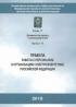 Правила работы с персоналом в организациях электроэнергетики Российской Федерации. Серия 17 выпуск 10 (с голограммой)