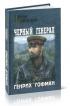 Черный генерал (военные приключения)