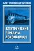 Электрические передачи локомотивов. Учебник