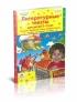 Литературные тексты для детей 2-3 лет. Потешки. Прибаутки. Стихи. Загадки. Сказки. Учебно-наглядное пособие