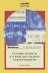 Тепловые процессы в устройствах тягового электроснабжения: Учебное пособие для вузов ж.-д. транспорта.