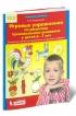Игровые упражнения по развитию произвольного внимания у детей 6-7 лет. Тетрадь для совместной деятельности взрослого и ребенка