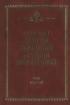 О долге и чести воинской в Армии Российской. В 2-х томах
