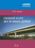 Общий курс железных дорог: Учебник для техникумов и колледжей ж.-д. транспорта