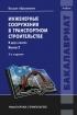 Инженерные сооружения в транспортном строительстве. В 2 кн. Кн. 2: учебник (3-е издание, исправленное)
