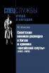 """Советская военная разведка в Китае и хроника""""китайской смуты"""" (1922-1929)"""