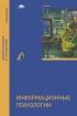 Информационные технологии: учебник