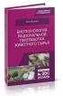 Биотехнология рациональной переработки животного сырья: Учебное пособие