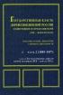 Государственная власть дореволюционной России в биографиях ее представителей (XIX-начало XX века) Часть 2 (1855-1917) Книга 2. Государственные деятели второй половины XIX - начала XX в. Указатель трудов, литературы о жизни и деятельности.