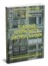 Пожарная безопасность электроустановок: Пособие (10-е издание)