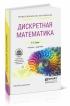 Дискретная математика: учебник и задачник для СПО