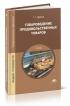 Товароведение продовольственных товаров: учебник (5-е издание, стереотипное)