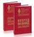 Органы Государственной безопасности в Великой отечественной войне. Сборник документов. Том V (в 2-х книгах)