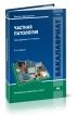 Частная патология: учебник (2-е издание, переработанное и дополненное)