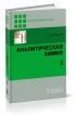 Аналитическая химия: в 2 томах. Том 2
