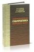 Теоретическая грамматика японского языка (в 2-х книгах. Книга 2)