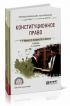 Конституционное право: учебник для СПО (4-е издание, перереаботанное и дополненное)