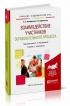 Взаимодействие участников образовательного процесса: учебник и практикум для академического бакалавриата