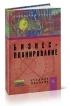 Бизнес-планирование: Учебник