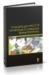 Концепция НАССР на малых и средних предприятиях: Учебное пособие +CD (3-е издание, стереотипное)