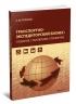 Транспортно-экспедиторский бизнес: создание, становление, управление (издание 2-е, исправленное и дополненное)