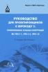 Руководство для проектировщиков к Еврокоду 3: Проектирование стандартных конструкций: EN 1993-1-1, 1993-1-3, EN 1993-1-8