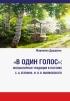 """""""В один голос"""": фольклорная традиция в поэтике С. А. Есенина и В. В. Маяковского"""
