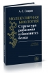 Молекулярная биология. Структура рибосомы и биосинтез белка