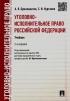 Уголовно-исполнительное право Российской Федерации: учебник (2-е издание)