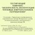 """CD Тестирующий комплекс """"Безопасность эксплуатации тепловых энергоустановок потребителей"""""""
