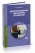 Документационное обеспечение управления. Учебник  (11-е издание, переработанное и дополненное)