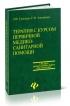 Терапия с курсом первичной медико-санитарной помощи, изд. 6-ое, дополненное