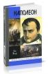 Наполеон, или Миф о