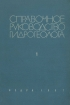 Справочное руководство гидрогеолога. В двух томах