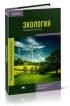 Экология: учебник (7-е издание, стереотипное)