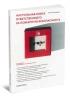Настольная книга ответственного за пожарную безопасность (2-е издание, переработанное и дополненное)