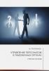 Управление персоналом в таможенных органах: учебное пособие
