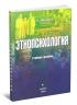 Этнопсихология: учебное пособие (3-е издание, стереотипное)