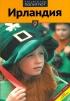 Ирландия.Путеводитель с мини-разговорником