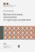 Вычислительная математика и структура алгоритмов: 10 лекций о том, почему трудно решать задачи на вычислительных системах паралельной архитектуры и что надо знать дополнительно, чтобы успешно преодолевать эти трудности. Учебник. - 2-е издание, стереотипное.