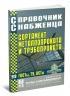 Справочник снабженца №99. Сортамент металлопроката и трубопроката. ГОСТы, ТУ, ОСТы