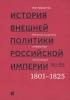 История внешней политики Российской империи. 1801-1914. В 4-х томах. Том 1
