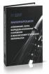 Нанопорошки алюминия, бора, боридов алюминия и кремния в высокоэнергетических материалах