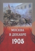 Москва в декабре 1905 г.