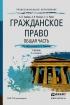 Гражданское право. Общая часть: учебник для СПО (3-е издание, переработанное и дополненное)