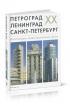 Петроград- Ленинград- Санкт-Петербург: Архитектурно-градостроительные уроки