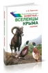 Энциклопедия лесника. Животные - вселенцы Крыма