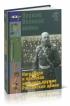 Оружие Великой войны. Наградное и призовое холодное оружие Российской армии