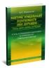 Мониторинг функциональной подготовленности юных спортсменов - резерва спорта высших достижений. Этапы углубленной подготовки и спортивного совершенствования: монография (2-е издание, стереотипное)